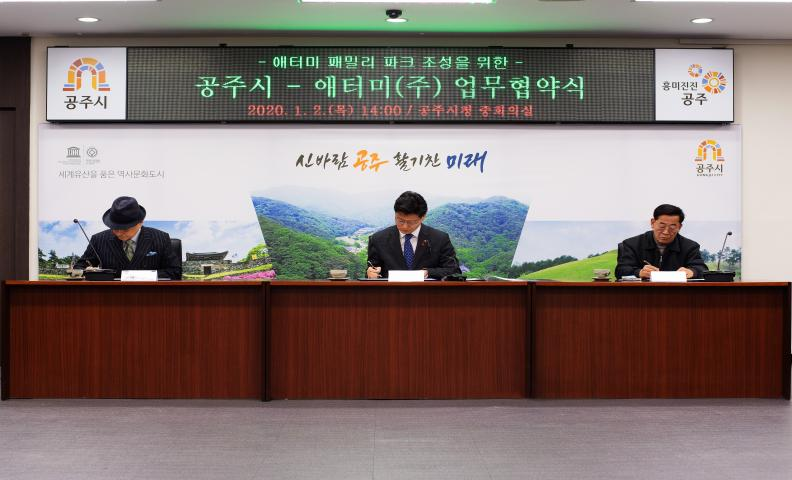 MOU for Construction of Atomy Family Park Resort