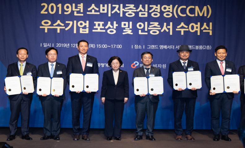 Ceremony for Consumer Centered Management (CCM) Certification