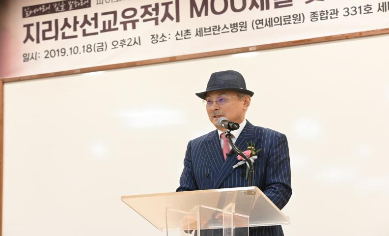 MOU for Mt. Jiri Historic Site for Christian Mission